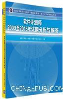 软件评测师2009至2015年试题分析与解答