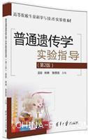 普通遗传学实验指导(第2版)