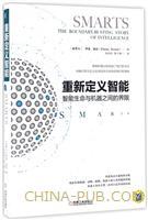 重新定义智能:智能生命与机器之间的界限