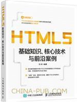 HTML5基础知识 核心技术与前沿案例