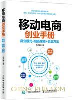 移动电商创业手册 商业模式+创新思维+实战方法