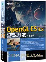 OpenGL ES 3.x游戏开发 上卷