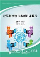 计算机网络技术项目式教程