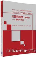 计算机网络(第2版)――原理与实验