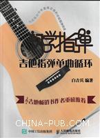 初学指弹:吉他指弹单曲循环