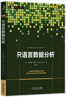(特价书)R语言数据分析