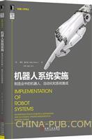 机器人系统实施:制造业中的机器人、自动化和系统集成