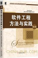 软件工程方法与实践(第3版)