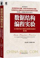 (www.wusong999.com)数据结构编程实验:大学程序设计课程与竞赛训练教材(第2版)