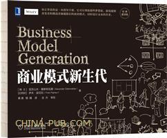 (特价书)商业模式新生代(经典重译版)