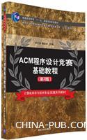 ACM程序设计竞赛基础教程(第2版)