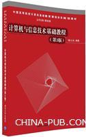 计算机与信息技术基础教程(第3版)