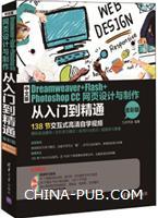 中文版Dreamweaver+Flash+Photoshop CC网页设计与制作从入门到精通(全彩版)