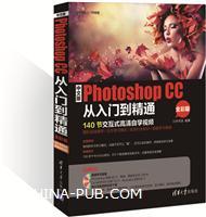 中文版Photoshop CC从入门到精通(全彩版)