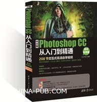 中文版Photoshop CC从入门到精通(全彩实例版)