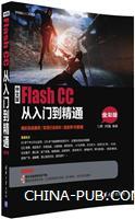 中文版Flash CC从入门到精通(全彩版)