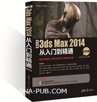 中文版3ds Max 2014从入门到精通(全彩版)
