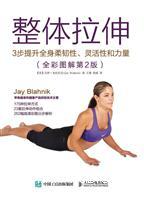 整体拉伸 3步提升全身柔韧性、灵活性和力量(全彩图解第2版)