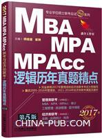 2017机工版精点教材 MBA、MPA、MPAcc联考与经济类联考 逻辑历年真题精点 第5版