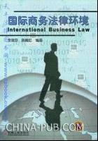 国际商务法律环境