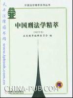 中国刑法学精萃(2002年卷)