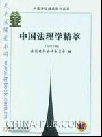 中国法理学精萃(2002年卷)