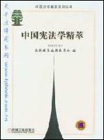 中国宪法学精萃(2002年卷)