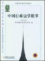 中国行政法学精萃(2002年卷)