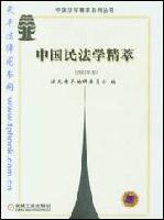 中国民法学精萃(2002年卷)