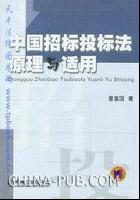 中国招标投标法原理与适用
