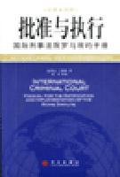[特价书]批准与执行-国际刑事法院罗马规约手册(中英文对照)