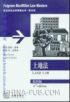土地法(第四版)