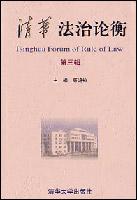 清华法治论衡(第三辑)