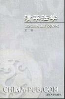 清华法学(第二辑)