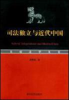 司法独立与近代中国