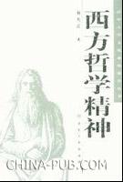 西方哲学精神