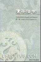 清华法学(第三辑)