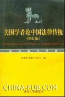 美国学者论中国法律传统(增订版)
