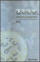 清华法学(第四辑)