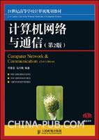 计算机网络与通信(第2版)