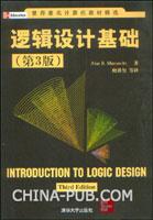 逻辑设计基础(第3版)