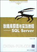 数据库原理与实践教程--SQL Server