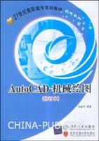 AutoCAD机械绘图(修订本)