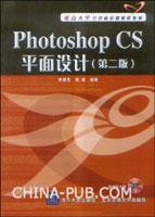 Photoshop CS平面设计(第二版)
