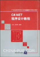 C#.NET程序设计教程
