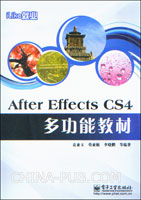 iLike就业After Effects CS4多功能教材