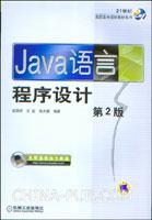 Java语言程序设计(第2版)