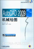 AutoCAD 2009机械绘图