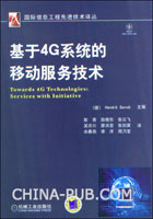 基于4G系统的移动服务技术