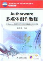 Authorware多媒体创作教程